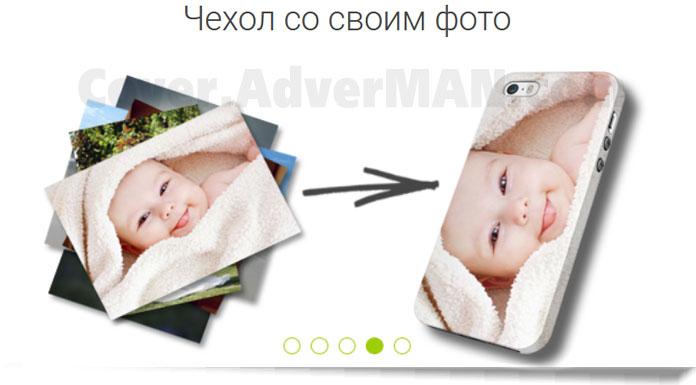 Чехол для телефона со своим фото создайте сами
