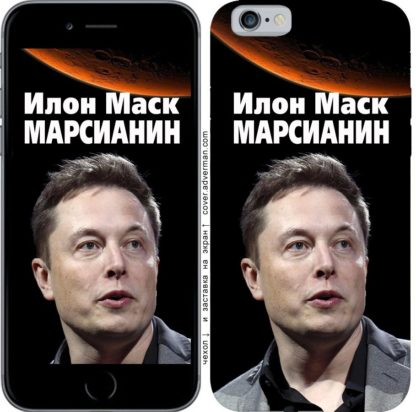 Илон Маск марсианин iPhone-6