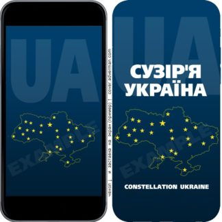 Constellation UA