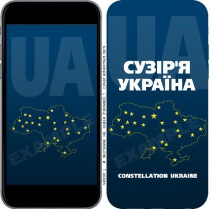 Constellation UA